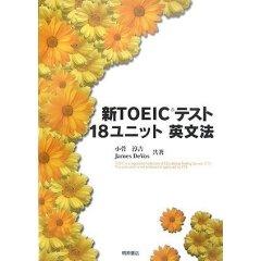 TOEIC 18 Units.jpg