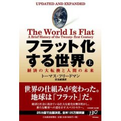 flatworldj.jpg